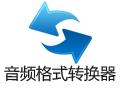 蒲公英音频格式转换器 5.6.2