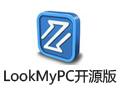 LookMyPC远程桌面连接软件 4.383