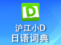 沪江小D 2.0.2