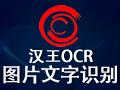 汉王OCR 免费中文版