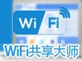 WiFi共享大师 2.4.0