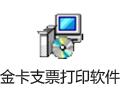 金卡支票打印软件 1.7.0909