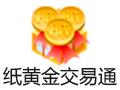 纸黄金交易通 4.5.625