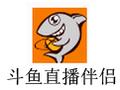 斗鱼直播伴侣 2.2.1