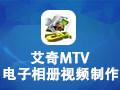 艾奇MTV电子相册制作软件 5.10.1025