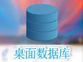 桌面数据库 2017.10.001