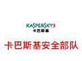 卡巴斯基安全部队 16.0.1