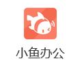 小鱼办公 2.19