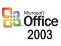 Microsoft Office 2003官方下载 免费完整版