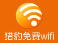 猎豹免费WiFi 5.1.1