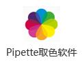 Pipette取色软件 17.9.22