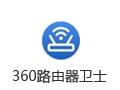 360路由器卫士 2.1.0