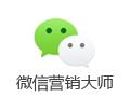 石青微信营销大师 1.4.8