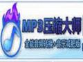 MP3压缩大师 5.0