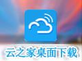 云之家桌面 6.0