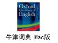 牛津词典 For Mac 1.0