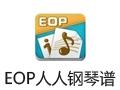 EOP人人钢琴谱 2.0.7