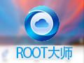 ROOT大师 PC版