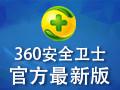 360安全卫士 for Mac 1.2.3