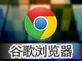 Google Chrome浏览器 64.0