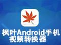 枫叶Android手机视频转换器 11.1.0