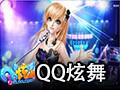 QQ炫舞 4.2.3