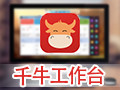 千牛 For Mac 2.00