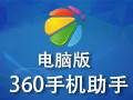 360手机助手电脑版 3.0