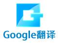 谷歌翻译器(Google Translate) 6.0