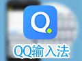 QQ拼音输入法纯净版 5.3
