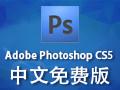 Adobe Photoshop CS5 中文免费版