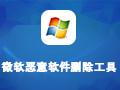 微软恶意软件删除工具 5.53