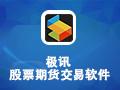 极讯股票期货交易软件 1.1.1