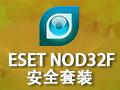 ESET NOD32杀毒软件 10.1