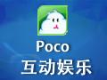 Poco 2008正式版