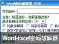 Word-Excel密码破解器 5.0