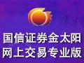 国信证券金太阳网上交易 6.51专业版