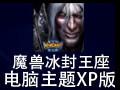 魔兽冰封王座电脑主题 XP版
