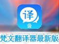 梵文翻译器 2016