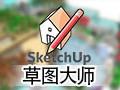 SketchUp草图大师 17.1中文版