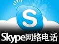 Skype网络电话 7.40