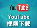 YouTube视频下载 6.9.7