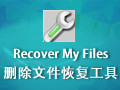 Recover My Files 免费版