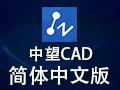 中望CAD 2018