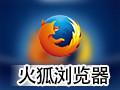 火狐(firefox)浏览器 11.0