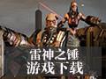 雷神之锤1 中文版