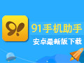 91手机助手安卓版 6.1.5