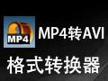 mp4转avi格式转换器 8.5