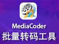 MediaCoder 0.8.49