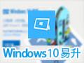 Windows 10 易升